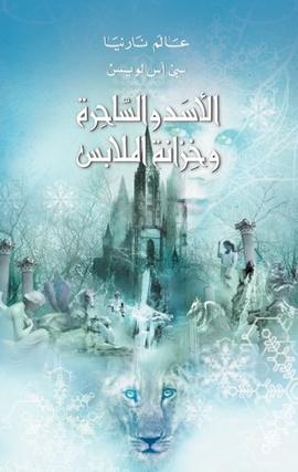 al-Assad wal sāḥirah wa khizānat al-malābes